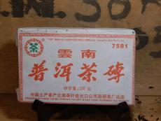 7581 Kunming 2006
